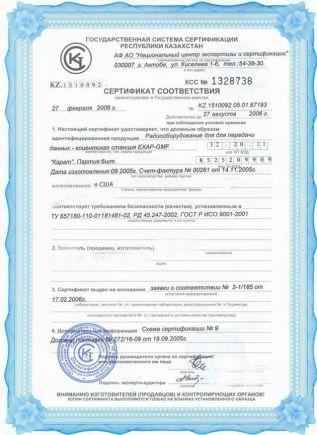 Сертификация товара в рк сертификация экологического менеджмен