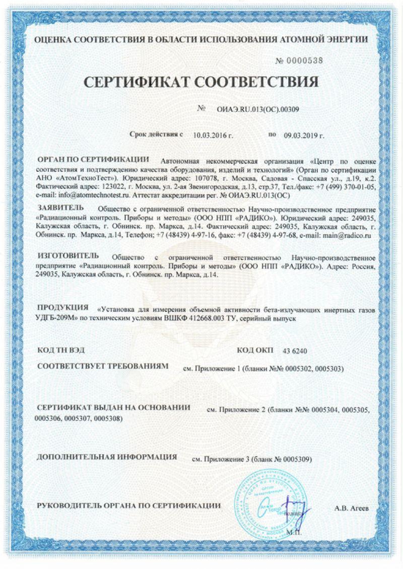 Обязательная сертификация росатом стандартизация и сертификация в сети интернет