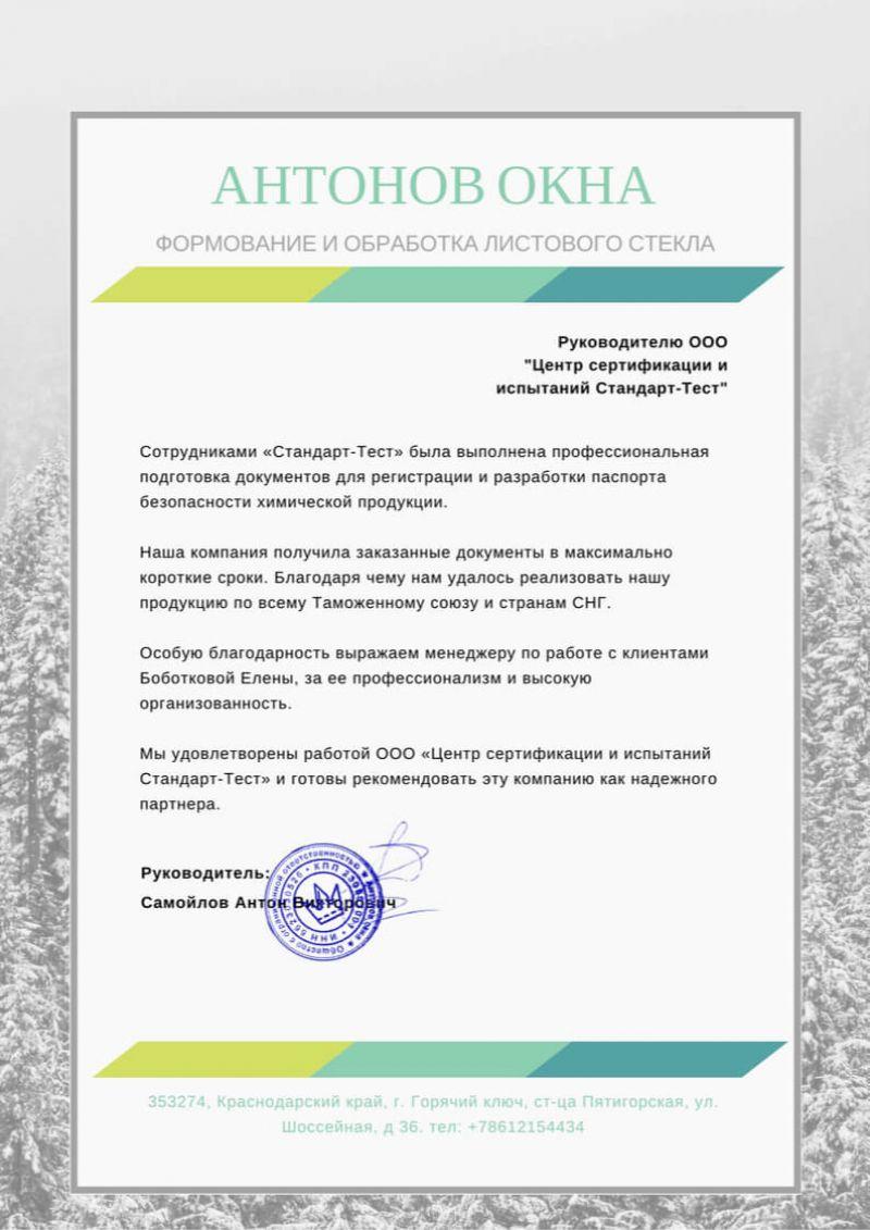 Ооо центр регистрации и сертификации декларация 3 ндфл 2019 скачать программу