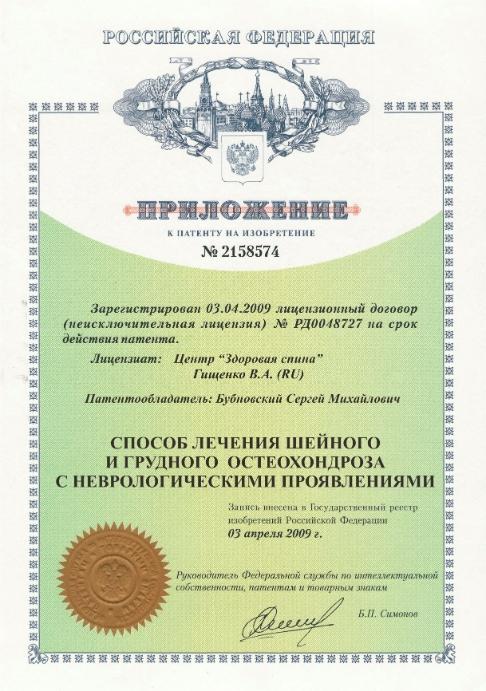 Регистрация лицензионного договора Акты, образцы, формы, договоры Консультант Плюс